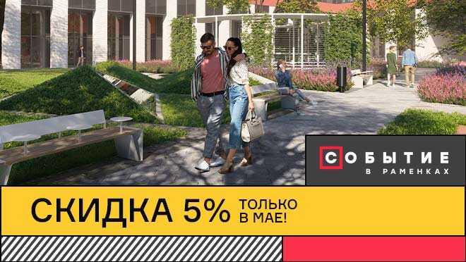 «Событие» Выгодная ипотека на премиальные квартиры